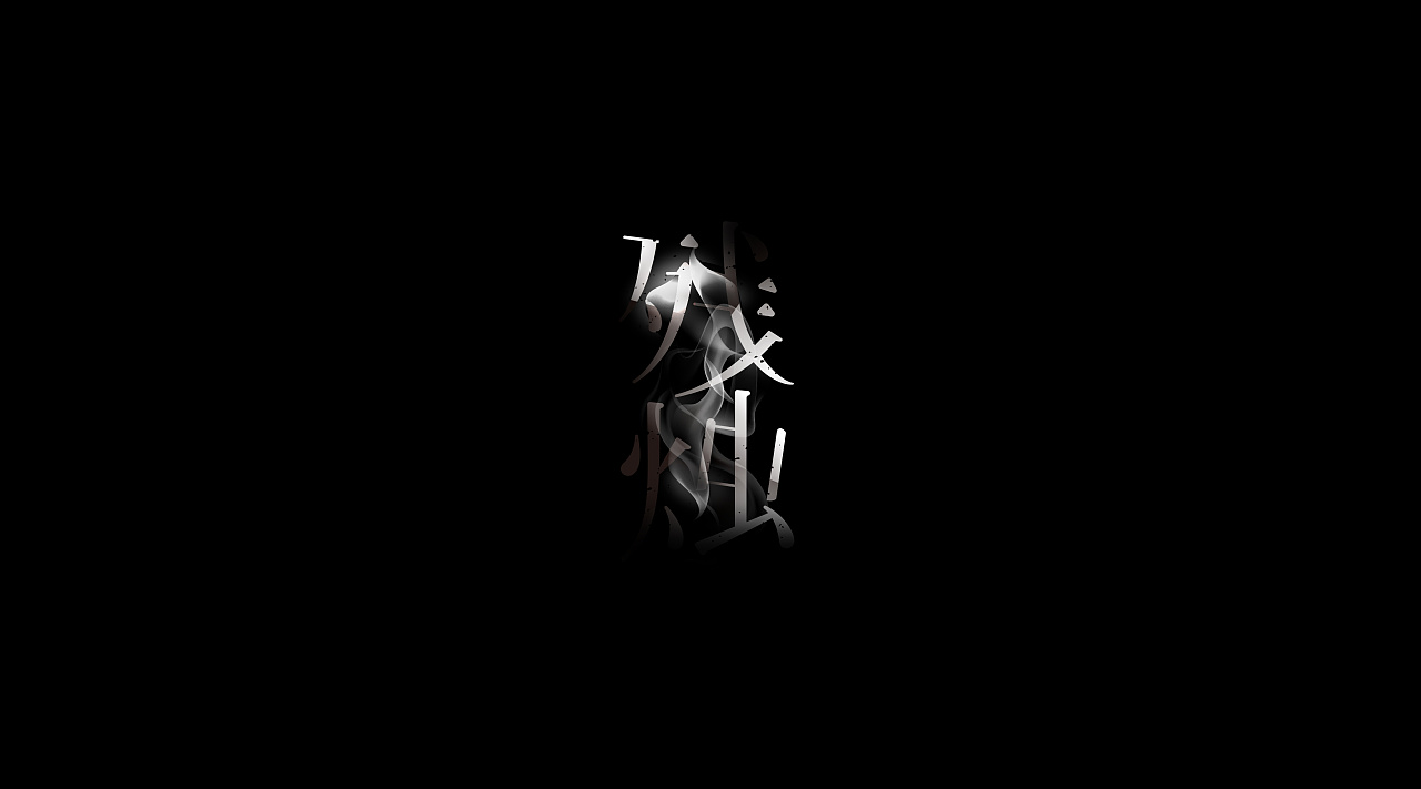 36P Creative Chinese font logo design scheme #.546