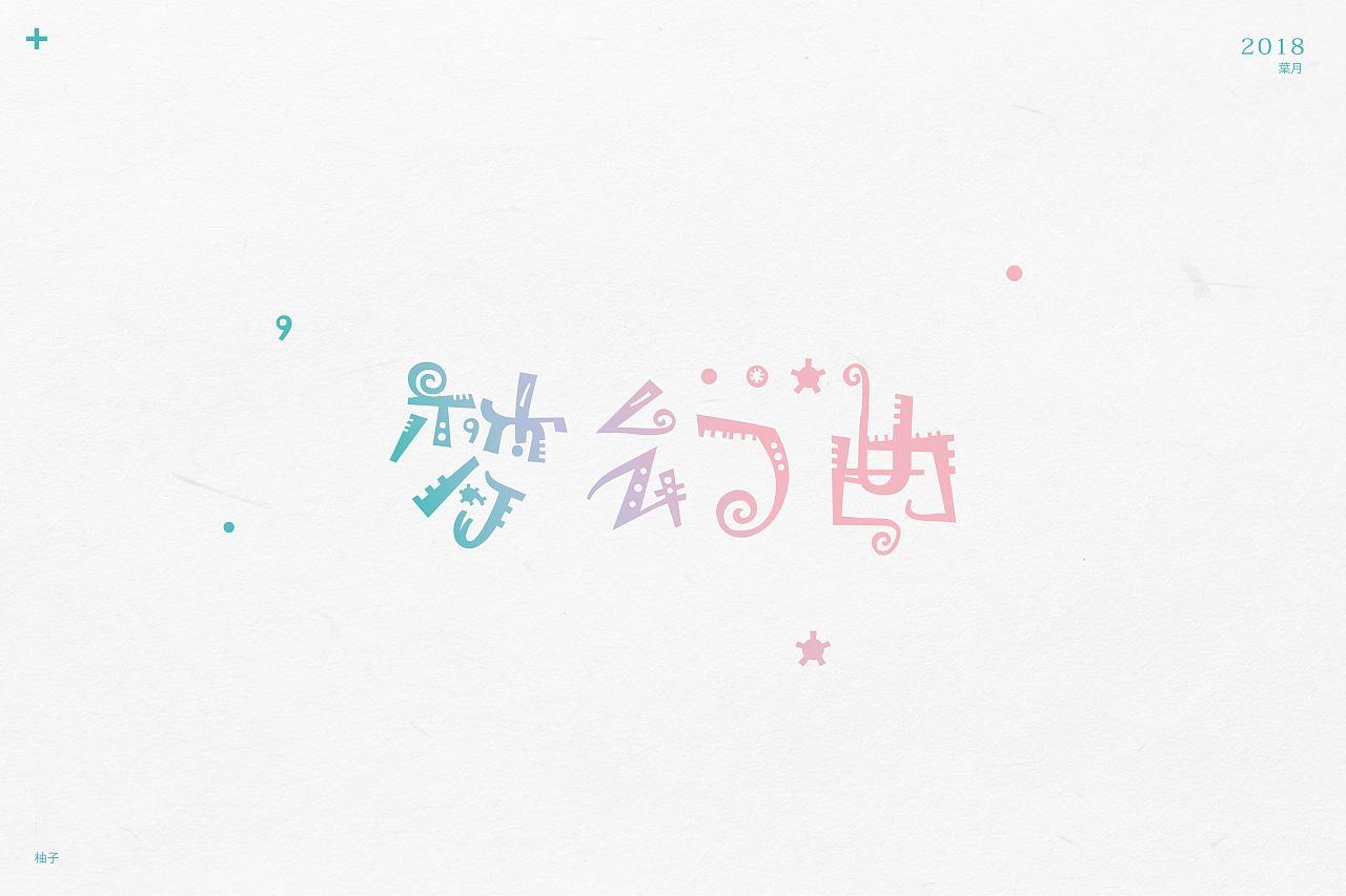 17P Creative Chinese font logo design scheme #.547
