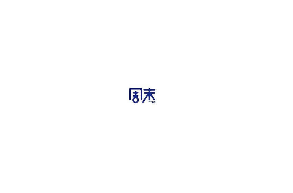 21P Creative Chinese font logo design scheme #.552
