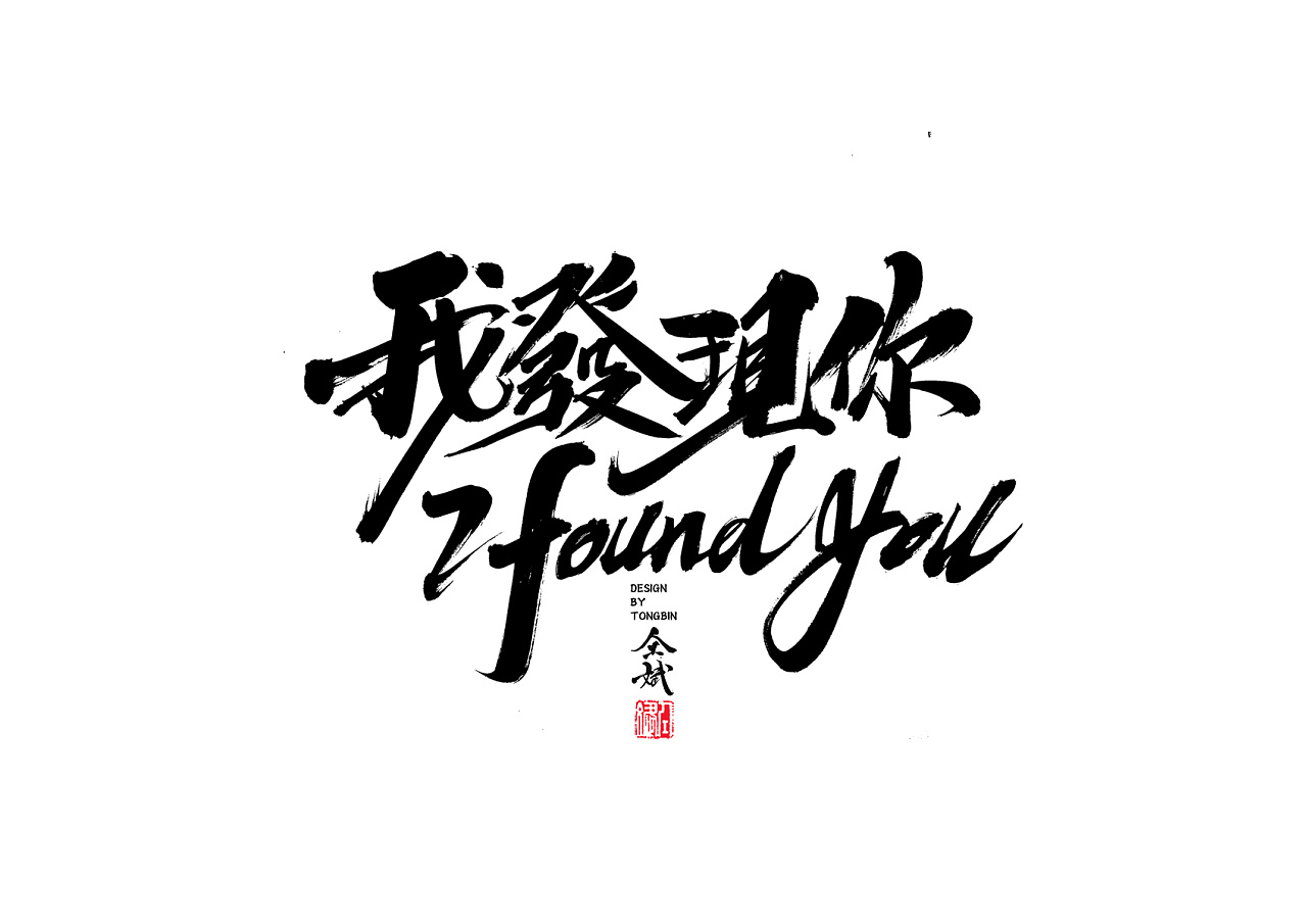 90P Chinese traditional calligraphy brush calligraphy font style appreciation #.533