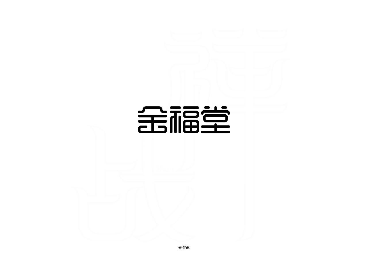 15P Creative Chinese font logo design scheme #.555