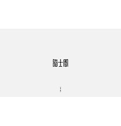 Permalink to 18P Creative Chinese font logo design scheme #.556