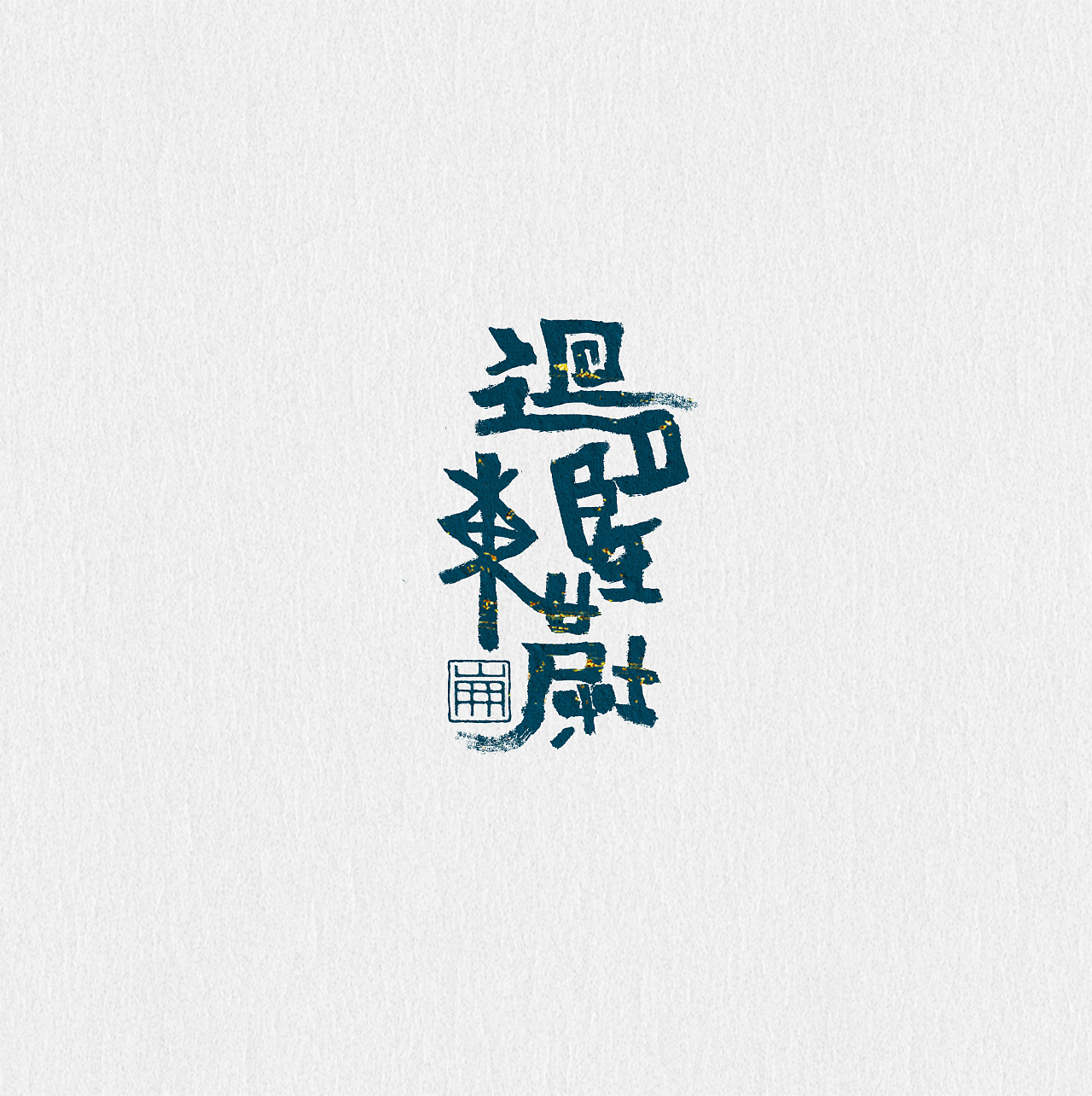 9P Chinese traditional calligraphy brush calligraphy font style appreciation #.534