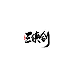 Permalink to 7P Chinese traditional calligraphy brush calligraphy font style appreciation #.535