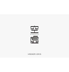 Permalink to 13P Creative Chinese font logo design scheme #.557