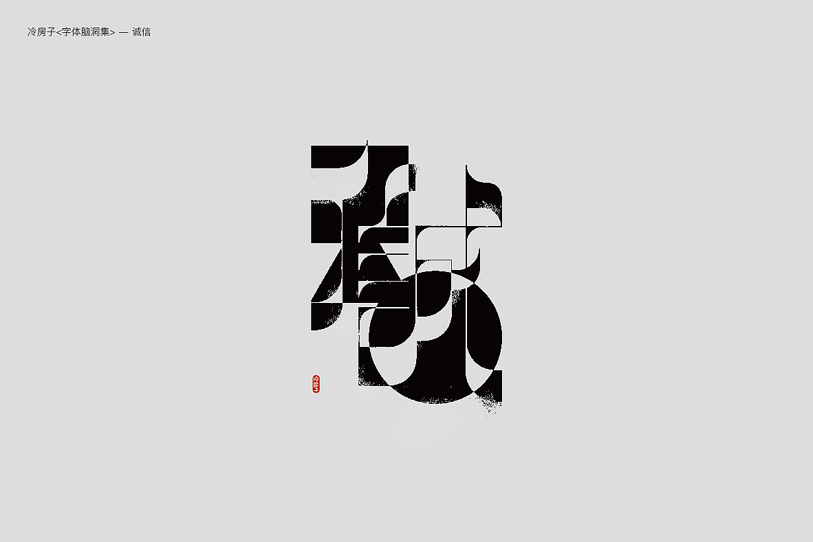 20P Creative abstract concept Chinese font design #.5