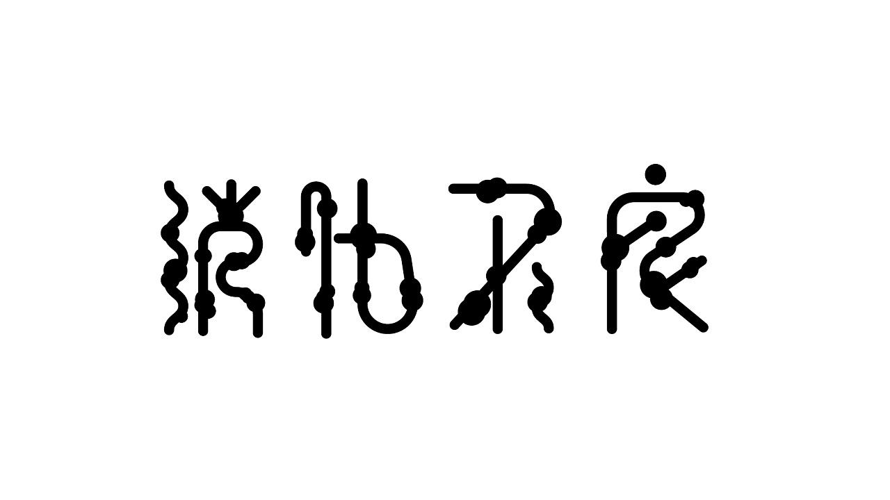 7P Creative Chinese font logo design scheme #.558