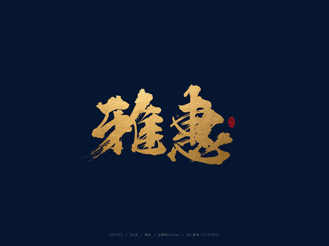 10P Chinese traditional calligraphy brush calligraphy font style appreciation #.537