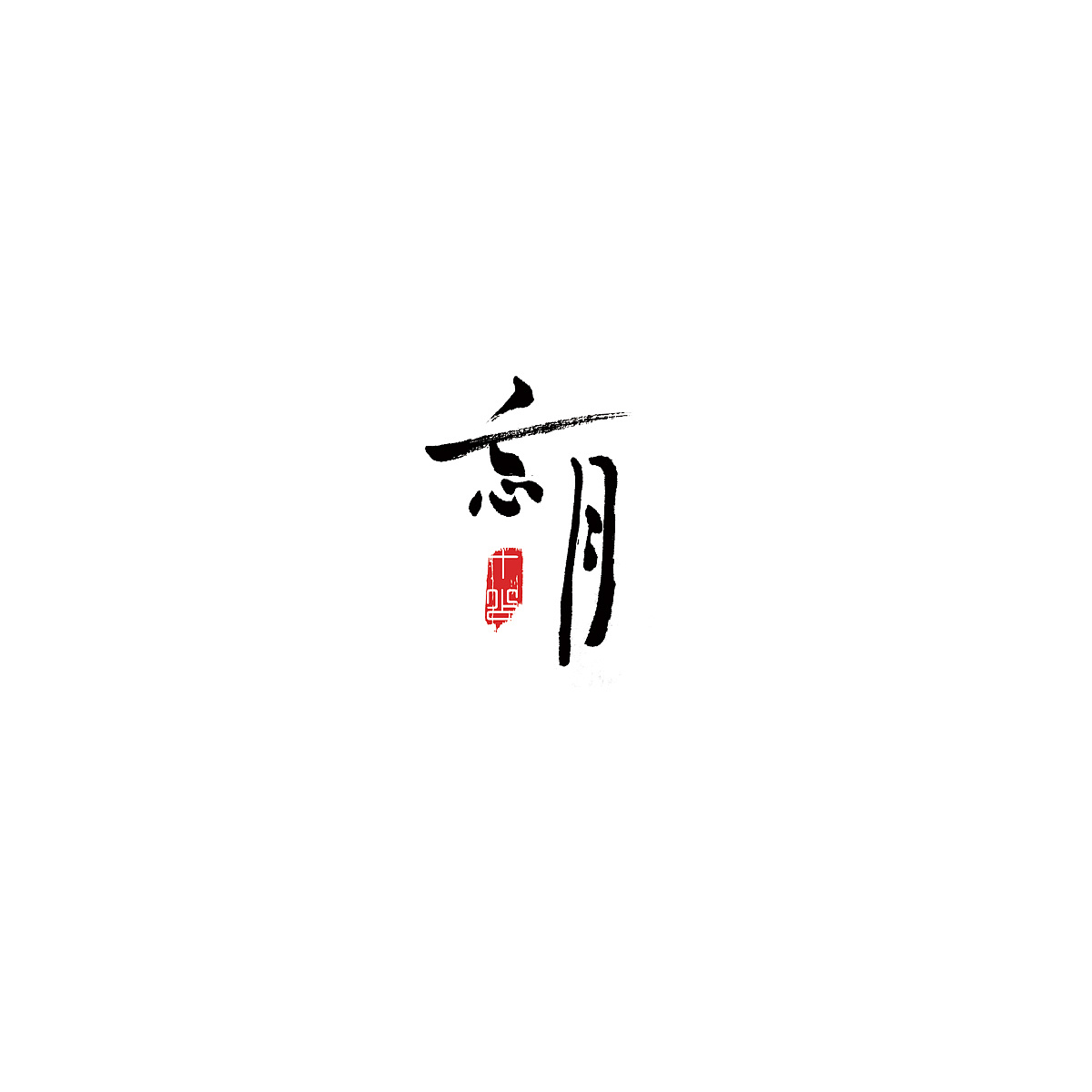 25P Chinese traditional calligraphy brush calligraphy font style appreciation #.538