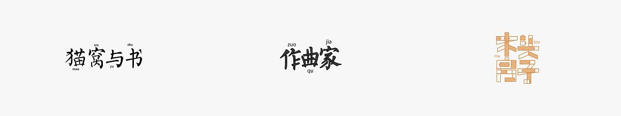 21P Creative Chinese font logo design scheme #.559