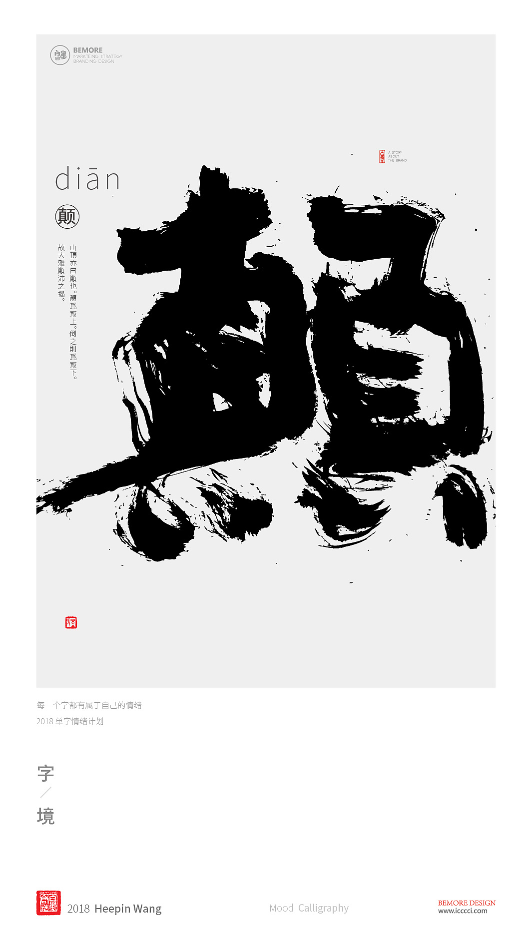 13P Chinese traditional calligraphy brush calligraphy font style appreciation #.539
