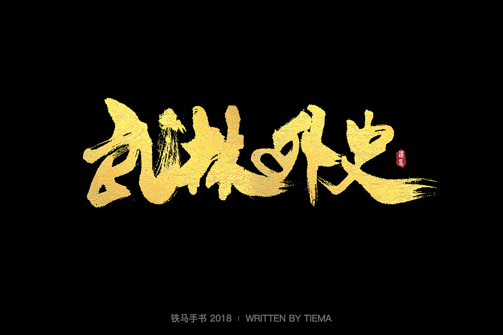 23P Chinese traditional calligraphy brush calligraphy font style appreciation #.540