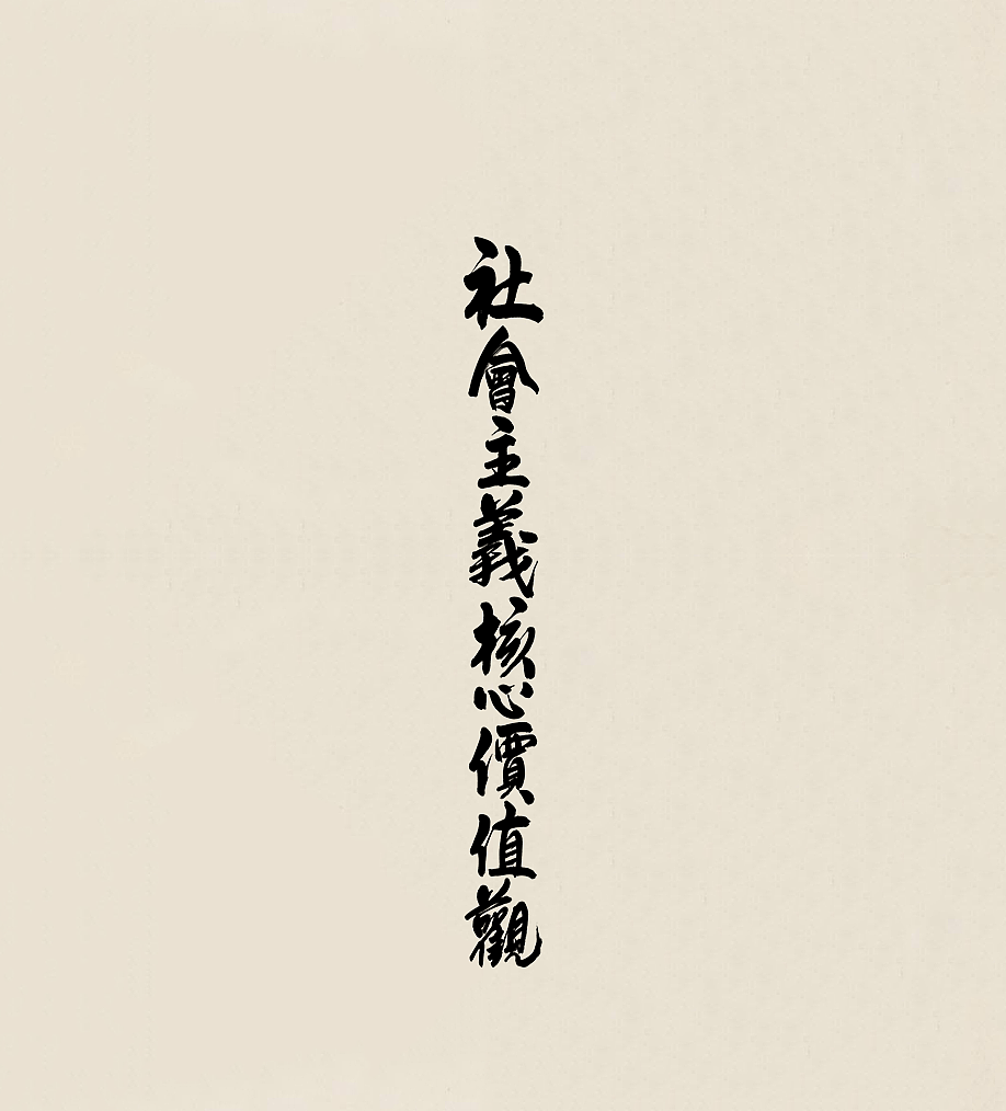 4P Chinese traditional calligraphy brush calligraphy font style appreciation #.541