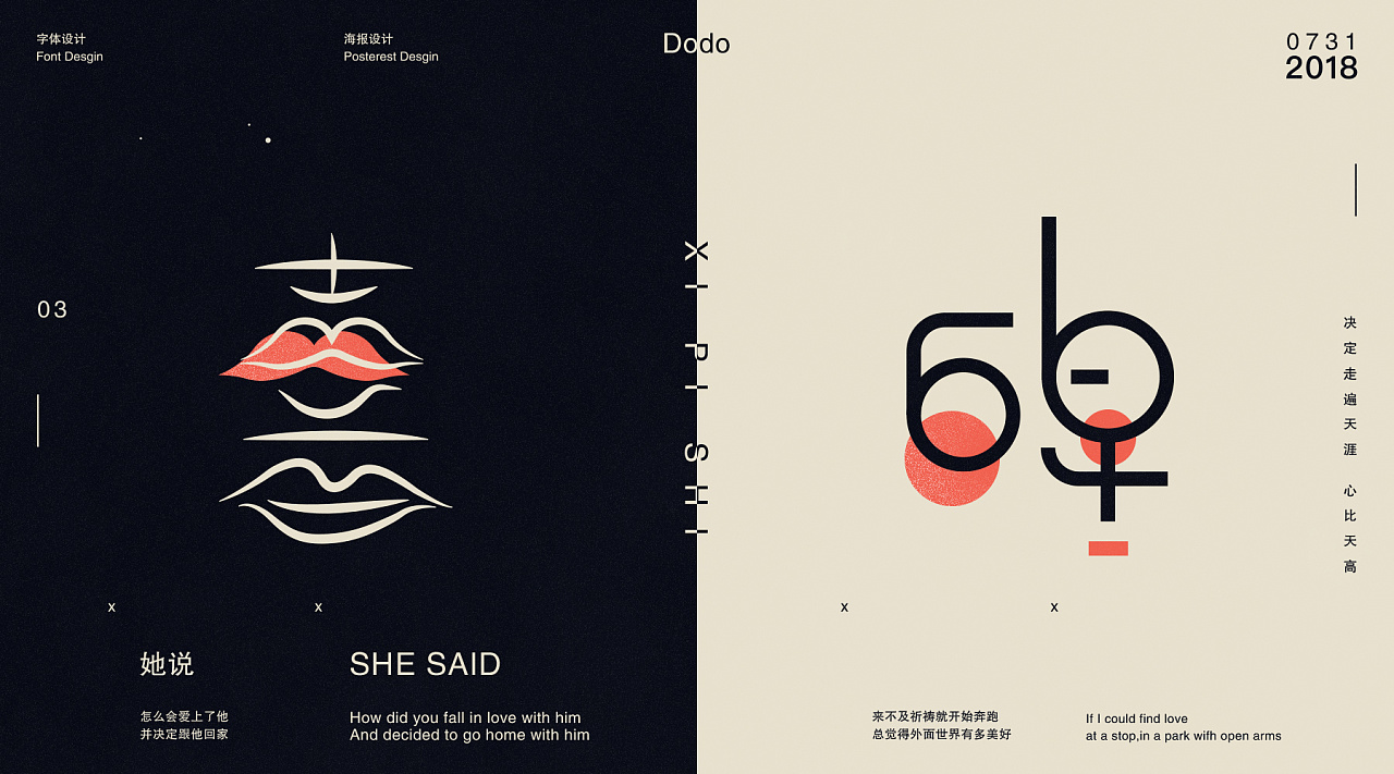 26P Creative abstract concept Chinese font design #.6