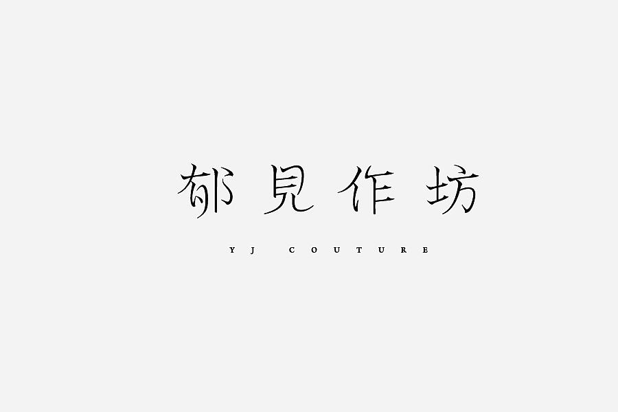 44P Creative Chinese font logo design scheme #.561