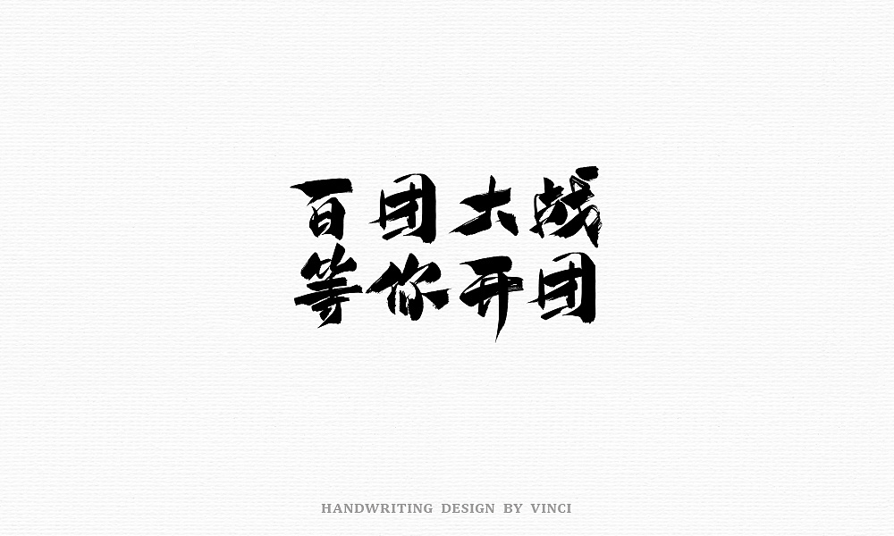 37P Chinese commercial font design collection #.19