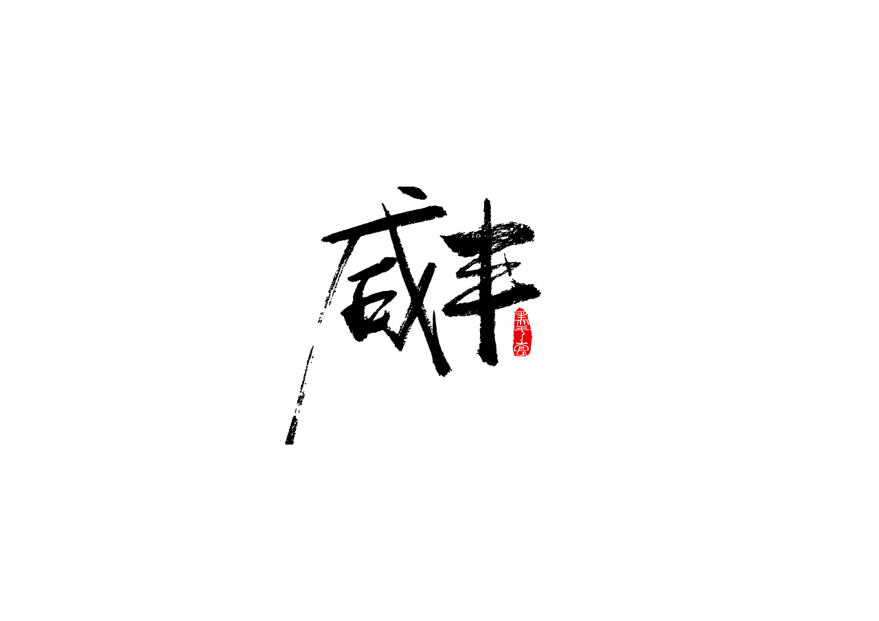 12P Chinese traditional calligraphy brush calligraphy font style appreciation #.543