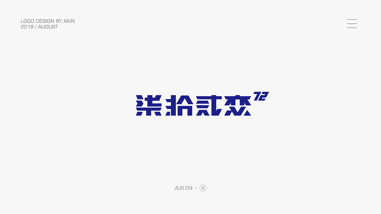 20P Creative Chinese font logo design scheme #.564