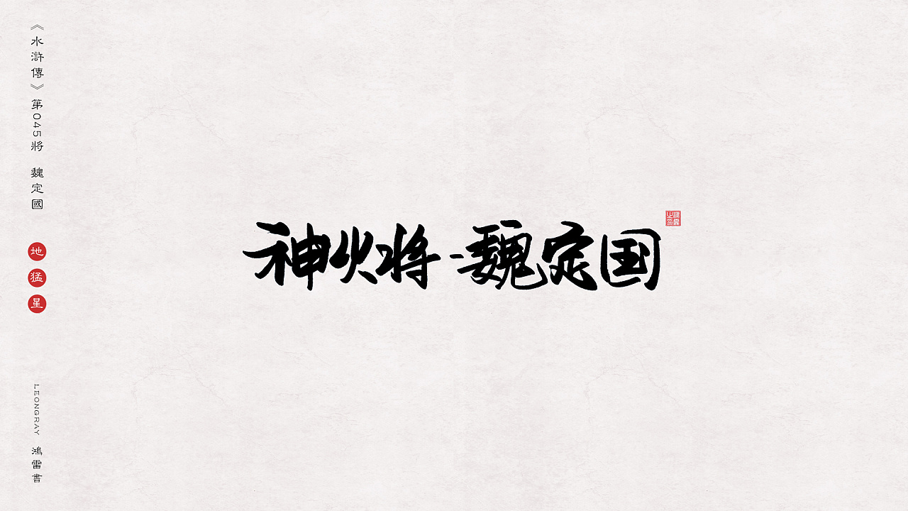 74P Chinese traditional calligraphy brush calligraphy font style appreciation #.544