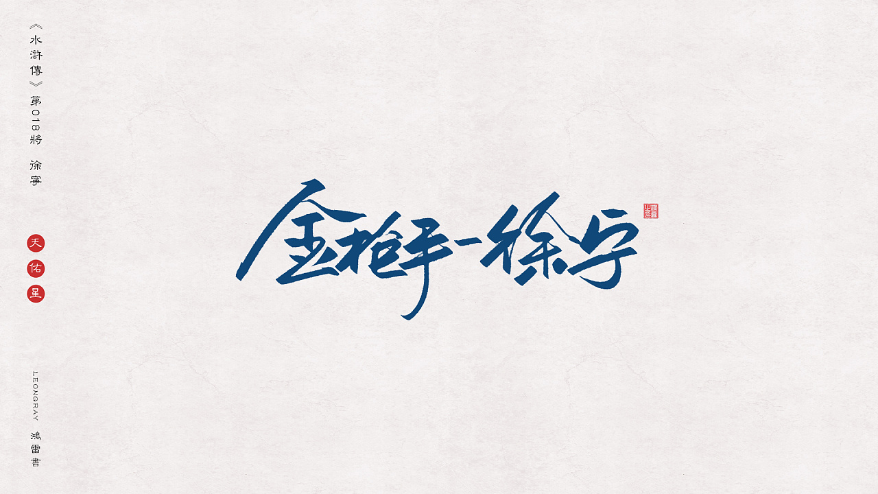 37P Chinese traditional calligraphy brush calligraphy font style appreciation #.545
