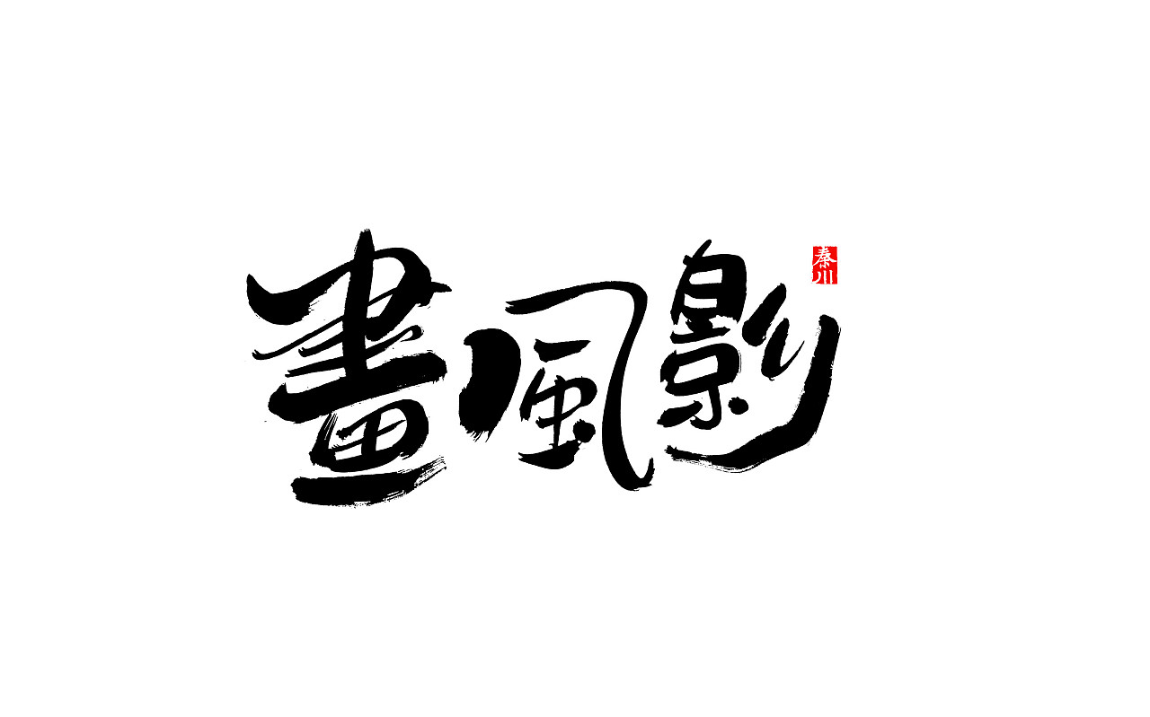 20P Chinese traditional calligraphy brush calligraphy font style appreciation #.546