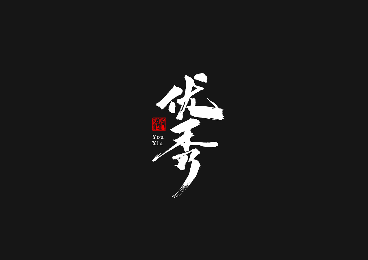 22P Chinese traditional calligraphy brush calligraphy font style appreciation #.547