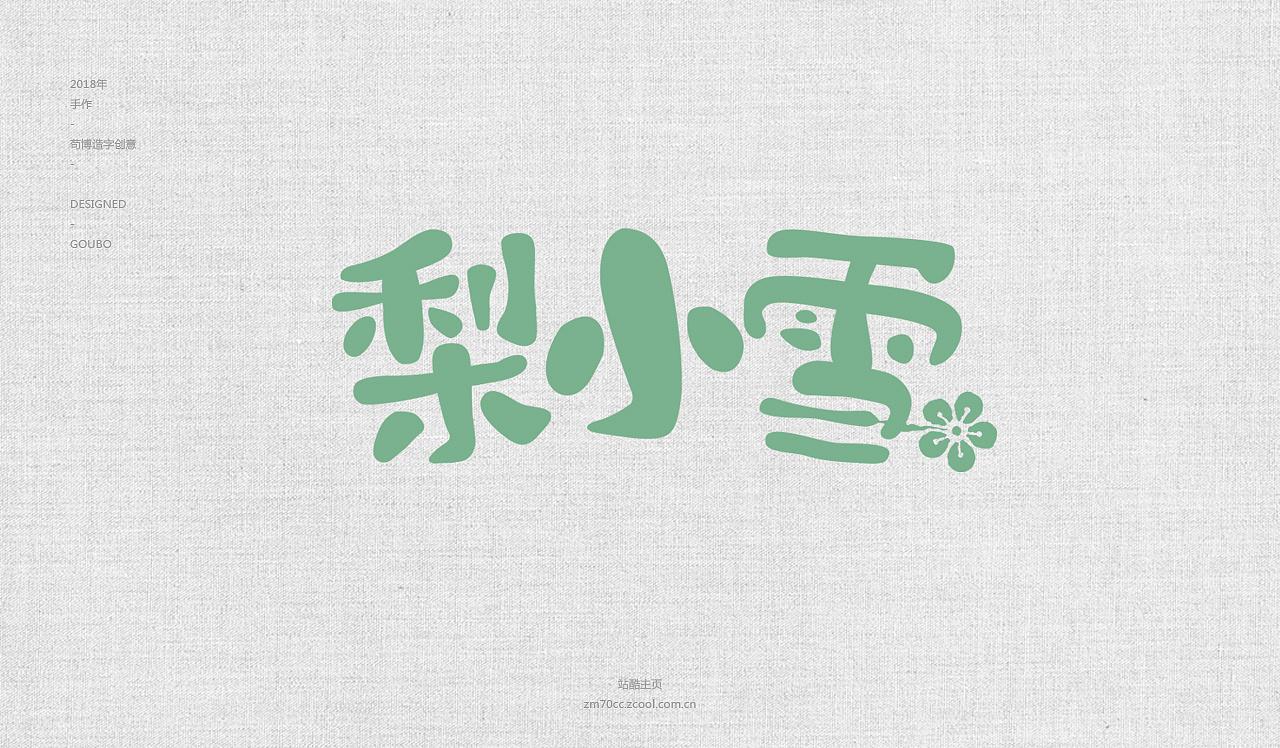 17P Creative Chinese font logo design scheme #.565