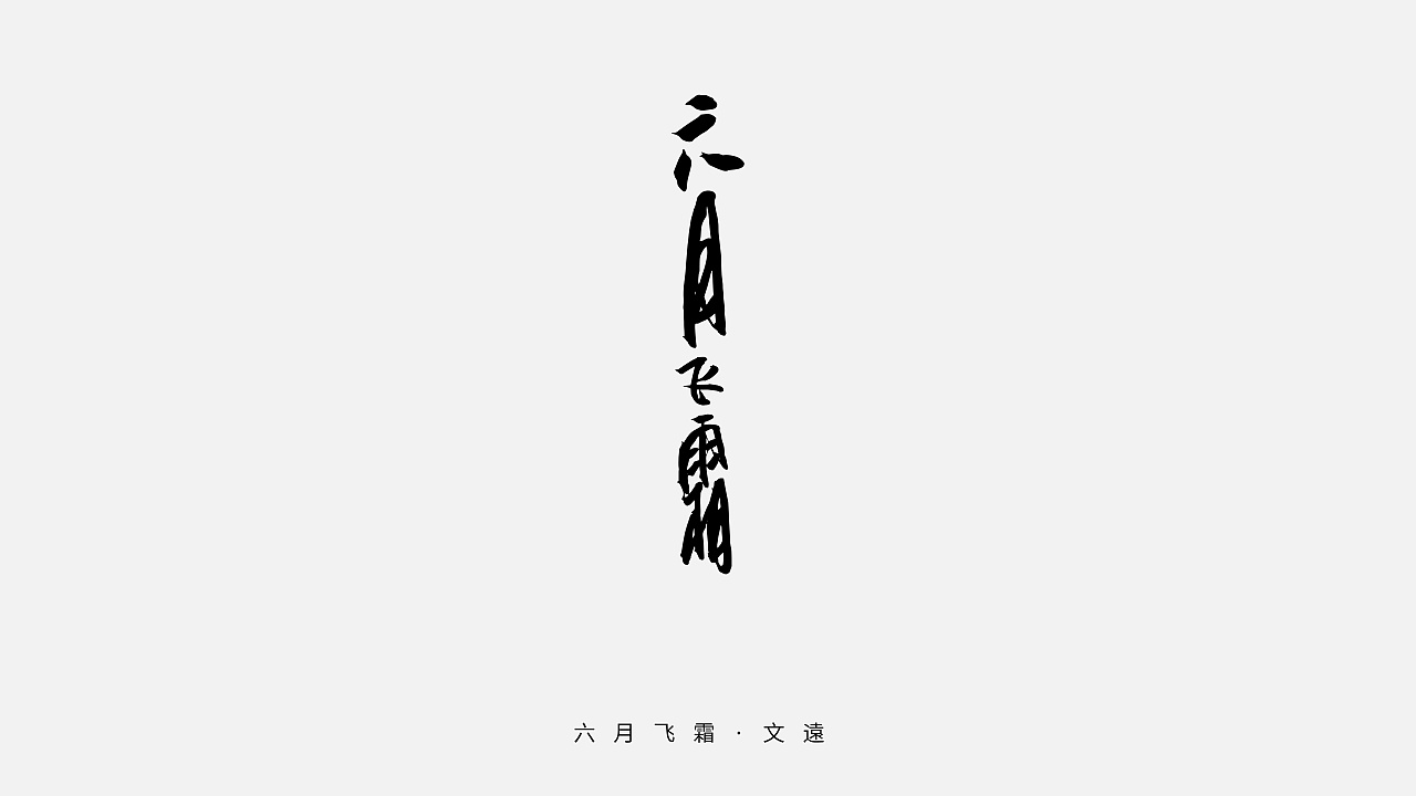 11P Chinese traditional calligraphy brush calligraphy font style appreciation #.549