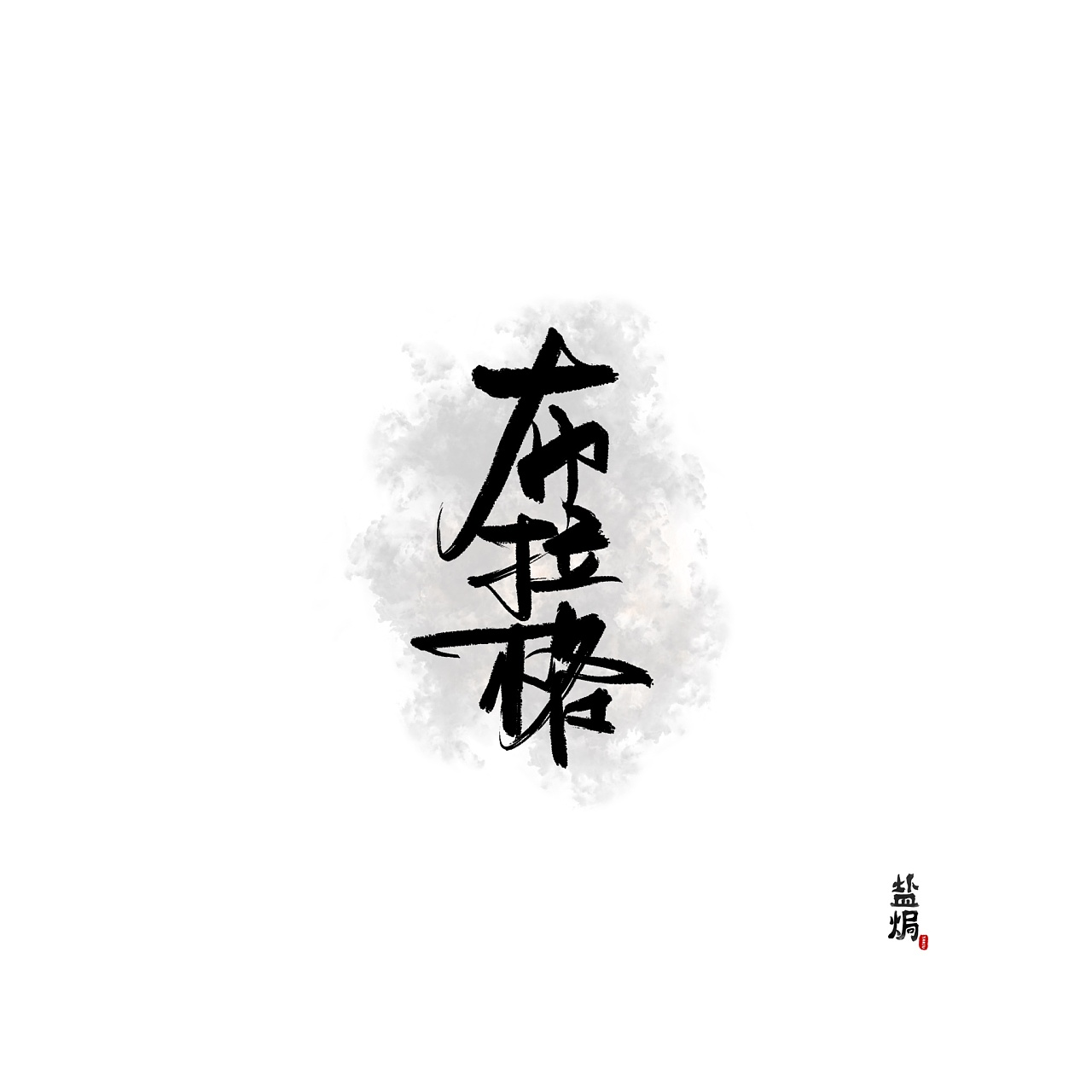 9P Chinese traditional calligraphy brush calligraphy font style appreciation #.550