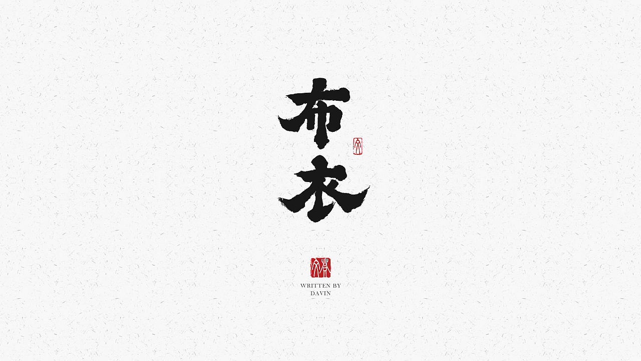 16P Chinese commercial font design collection #.21