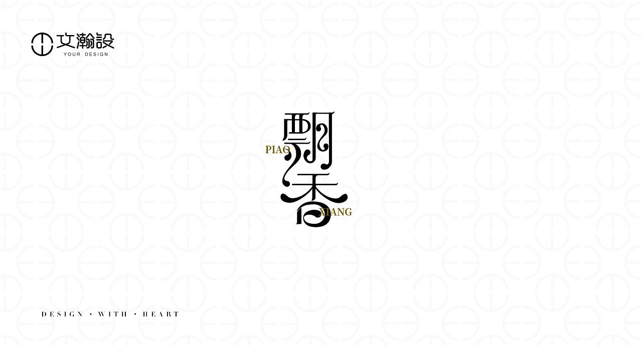 7P Creative Chinese font logo design scheme #.567