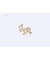 10P Creative Chinese font logo design scheme #.570