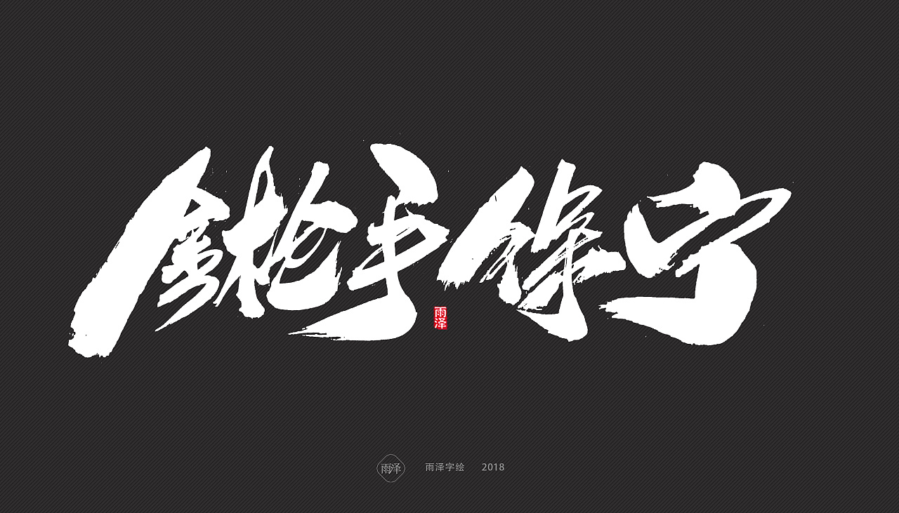 36P Chinese traditional calligraphy brush calligraphy font style appreciation #.551
