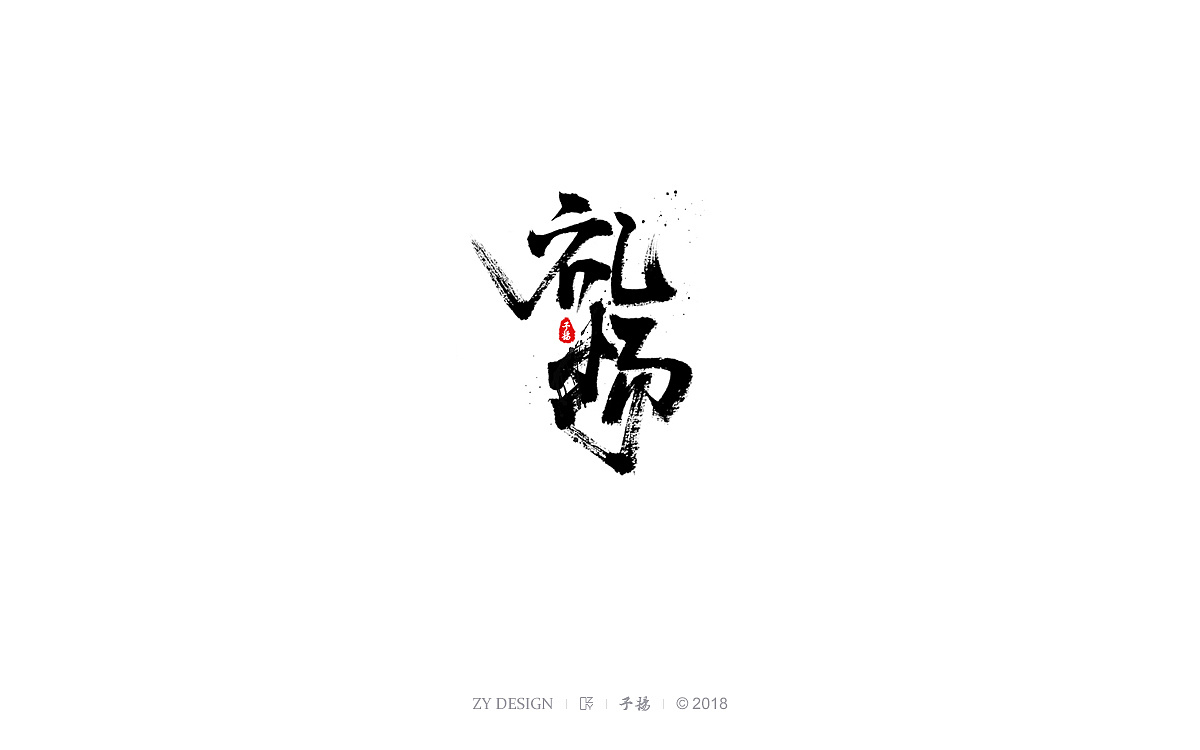31P Chinese traditional calligraphy brush calligraphy font style appreciation #.552