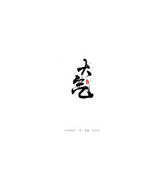 Permalink to 31P Chinese traditional calligraphy brush calligraphy font style appreciation #.552