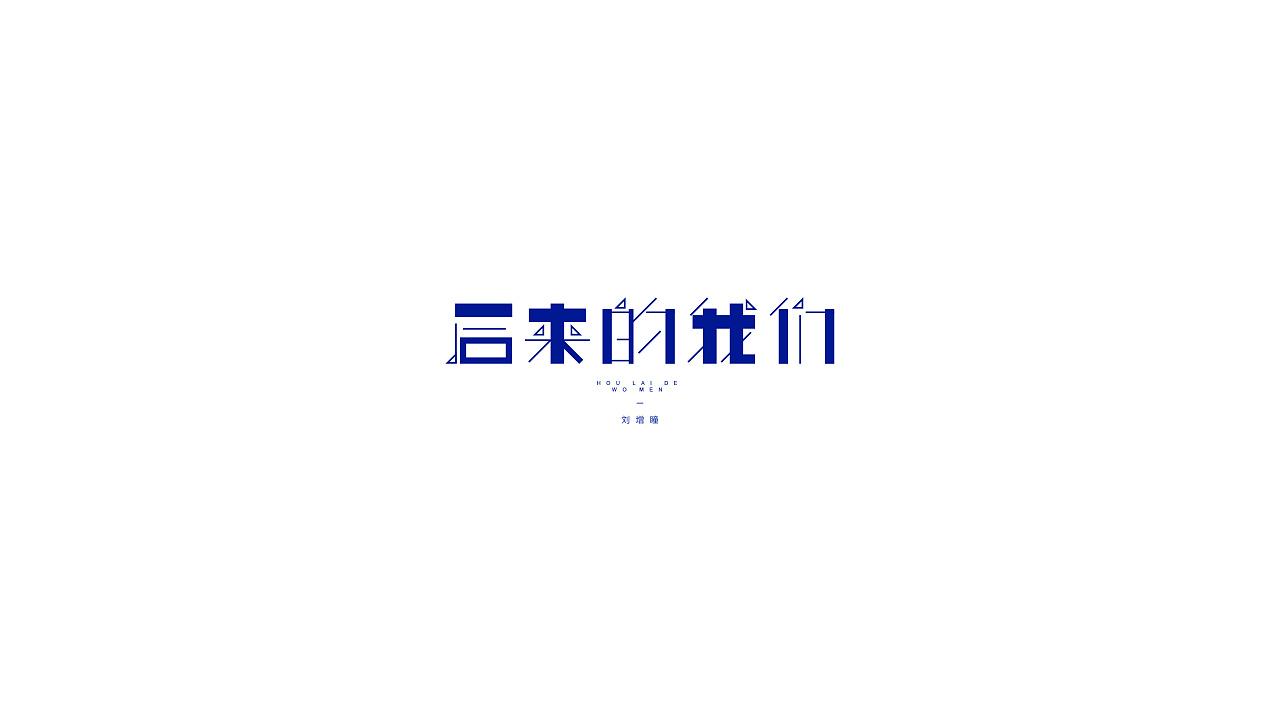 10P Creative Chinese font logo design scheme #.573