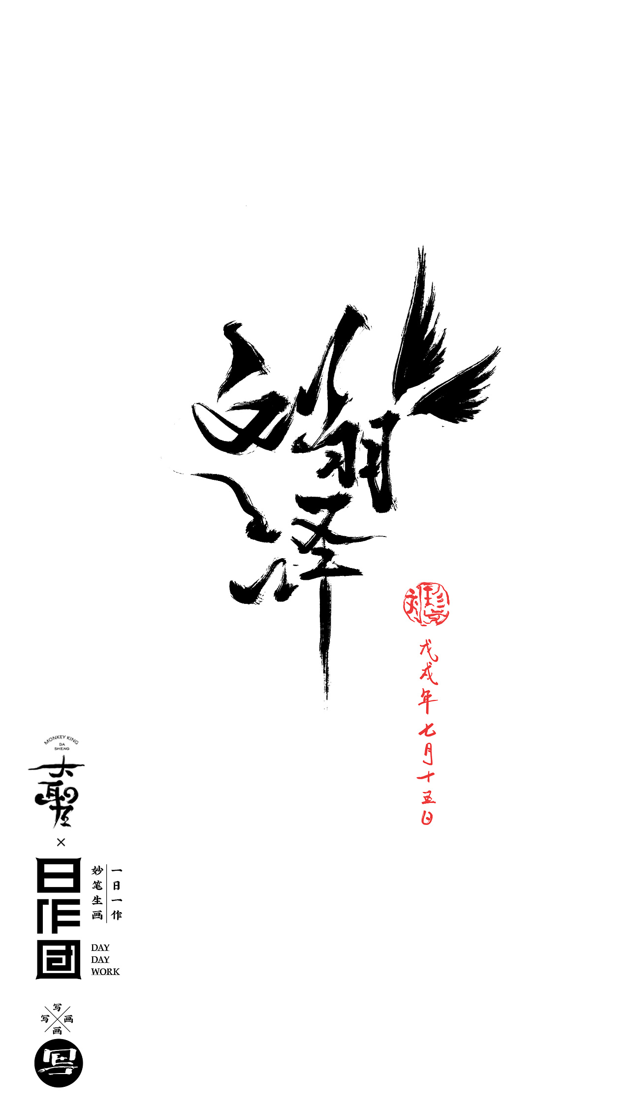 36P Chinese traditional calligraphy brush calligraphy font style appreciation #.553