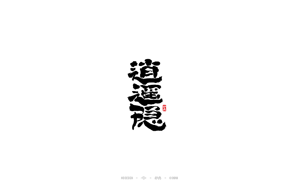 19P Chinese traditional calligraphy brush calligraphy font style appreciation #.554