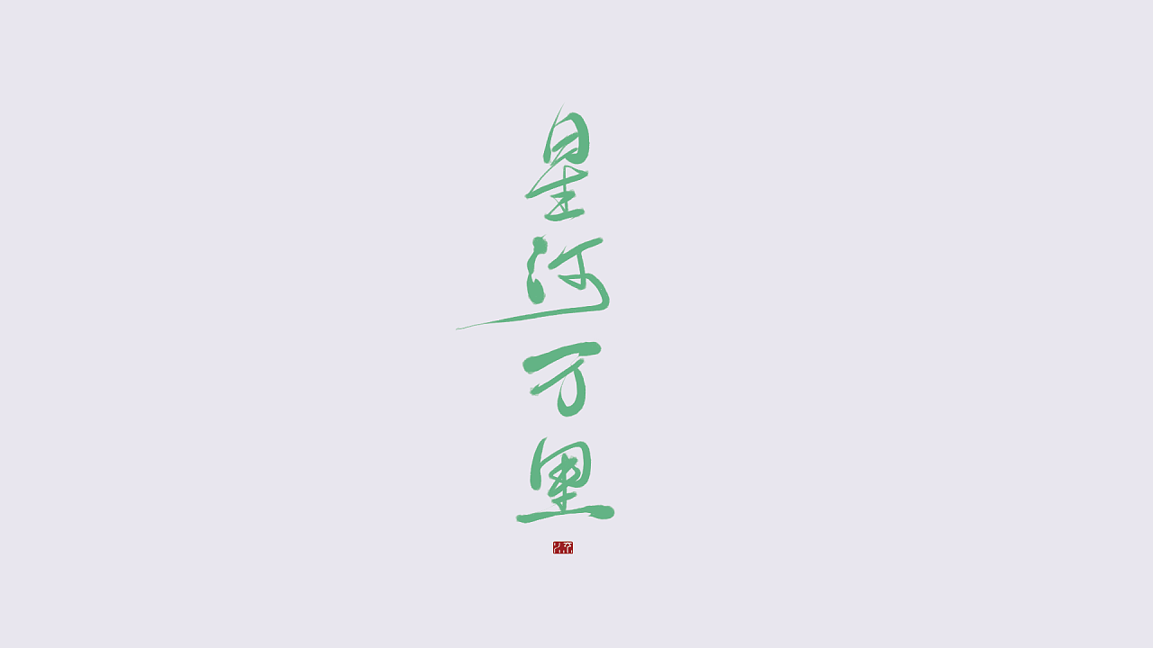 3P Chinese traditional calligraphy brush calligraphy font style appreciation #.555