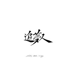 Permalink to 12P Chinese traditional calligraphy brush calligraphy font style appreciation #.556