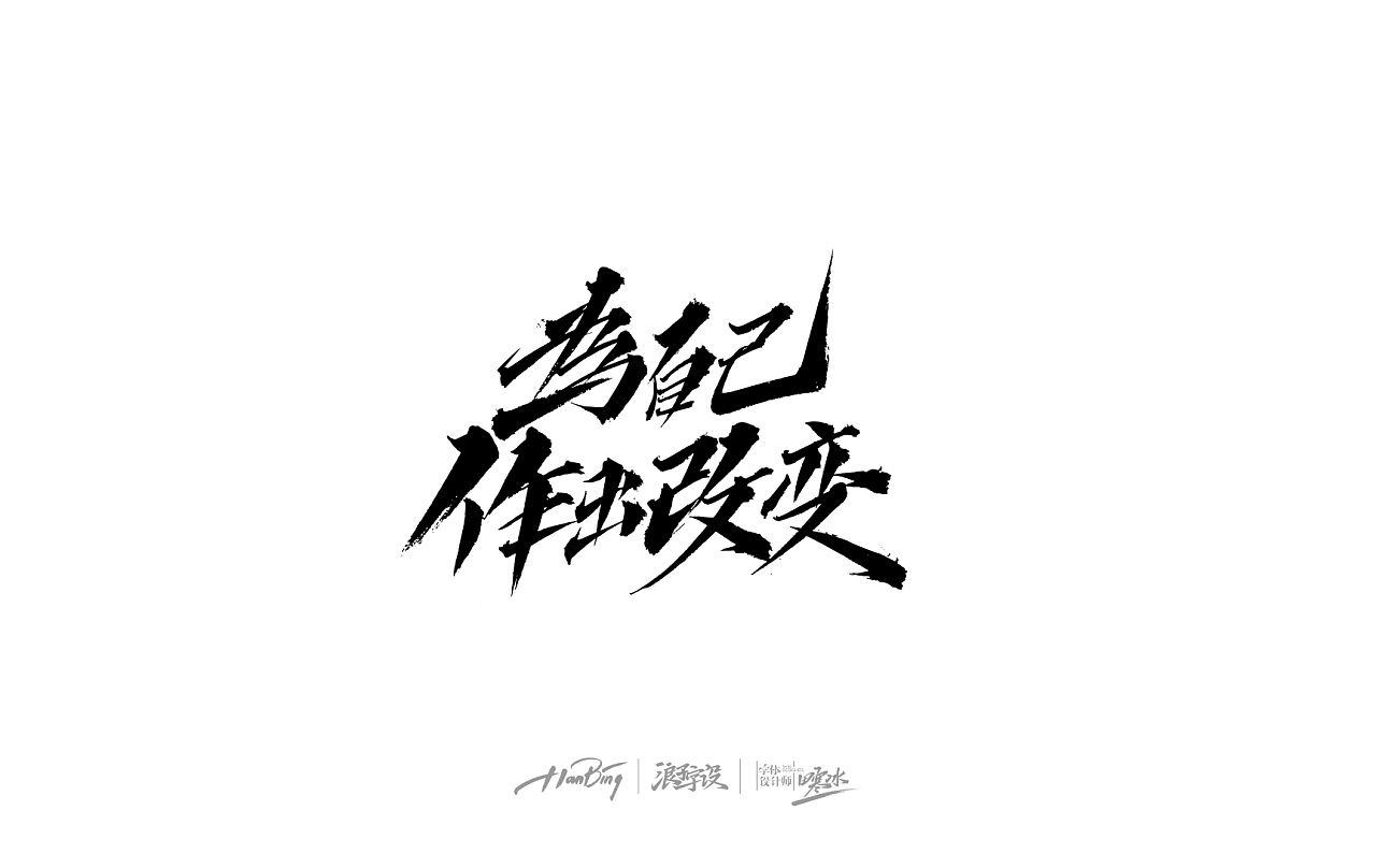 12P Chinese traditional calligraphy brush calligraphy font style appreciation #.556