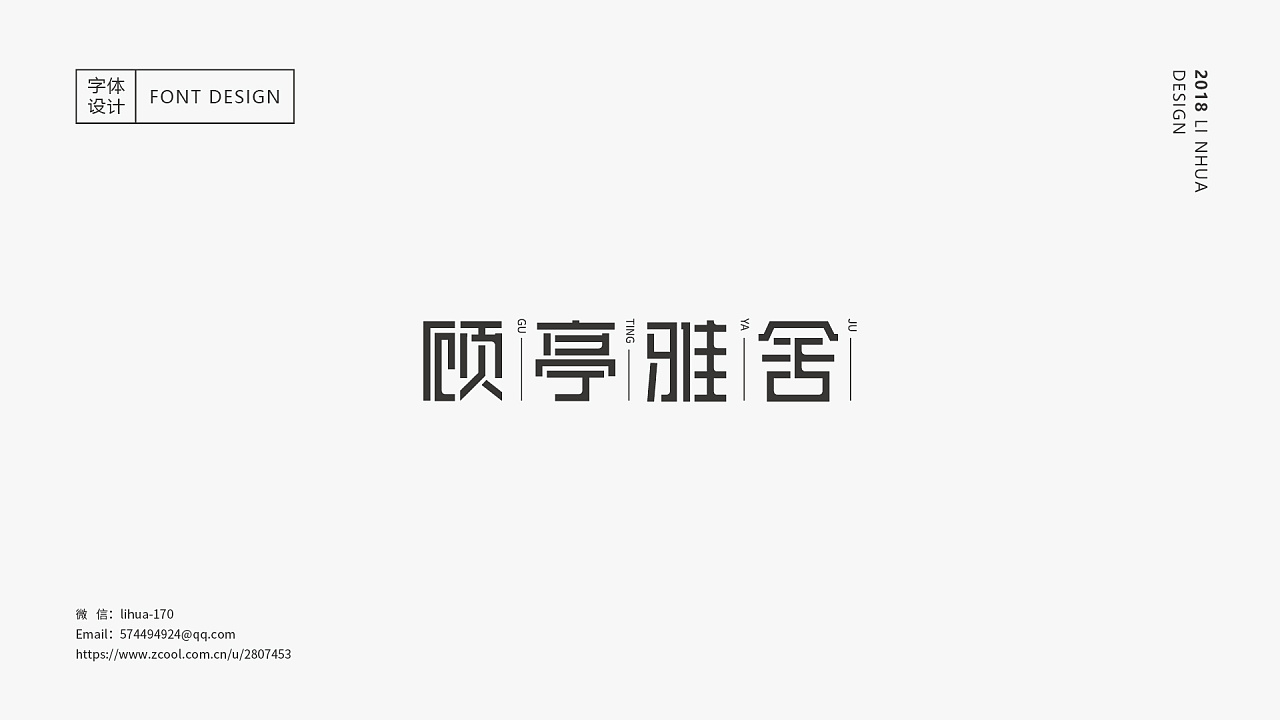 37P Creative Chinese font logo design scheme #.576