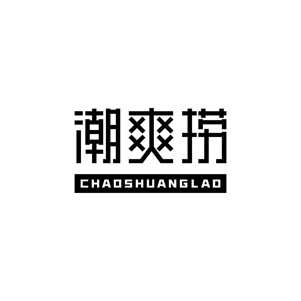 31P Creative Chinese font logo design scheme #.577