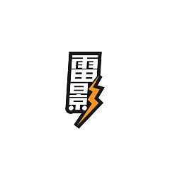 Permalink to 31P Creative Chinese font logo design scheme #.577