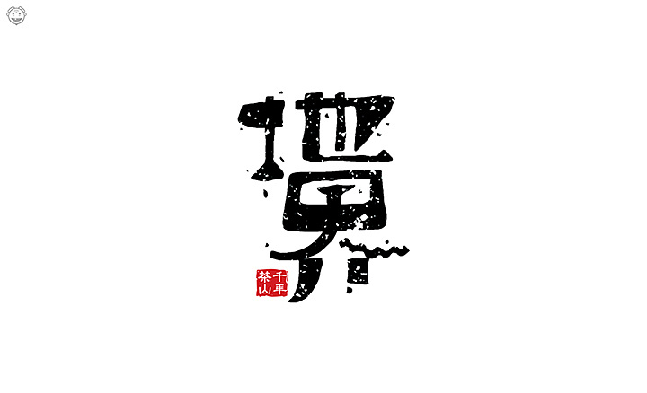 54P Chinese commercial font design collection #.22