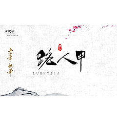 Permalink to 14P Chinese traditional calligraphy brush calligraphy font style appreciation #.557