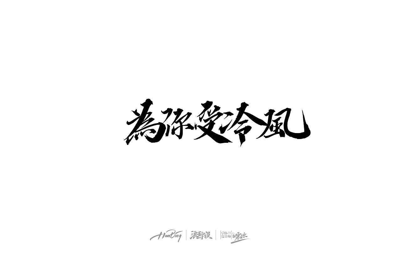 27P Chinese traditional calligraphy brush calligraphy font style appreciation #.558