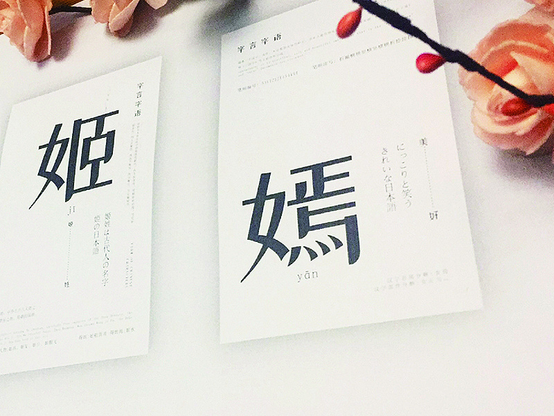 13P Xianjian font workshop - Chinese Design Inspiration