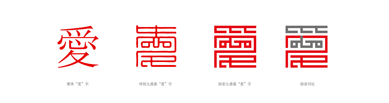 20P Crazy pencil head -  Chinese Font Design Inspiration