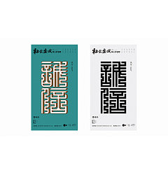 Permalink to 20P Crazy pencil head –  Chinese Font Design Inspiration